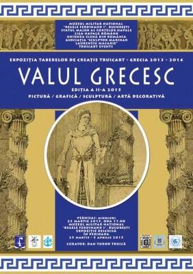 valul-grecesc